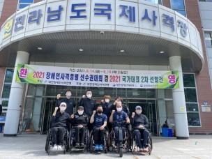 2021 장애인사격종별 선수권대회 겸 2021 국가대표…