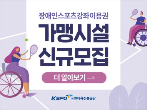 [KSPO 국민체육진흥공단] 장애인스포츠강좌이용권 가맹시설 신규모집 - 더 알아보기
