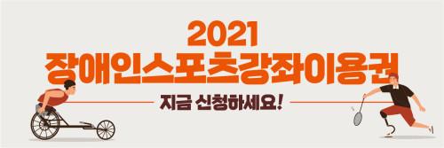 2021 장애인스포츠강좌이용권 지금 신청하세요!