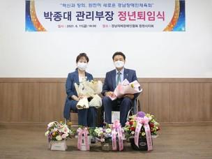 박종대 관리부장 정년퇴임식