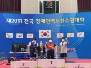 제 20회 전국 장애인역도선수권대회 참가
