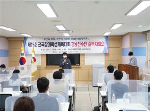 제 15회 전국장애학생체육대회 경남선수단 실무자회의