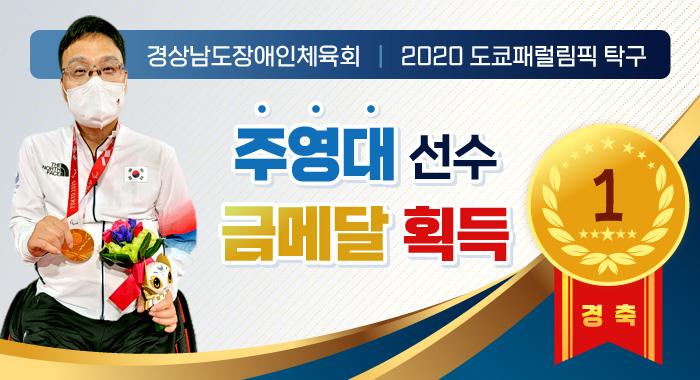 경상남도장애인체육회   2020 도쿄패럴림픽 탁구 - 경축 - 주영대 선수 금메달 획득