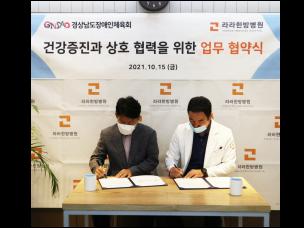 경남장애인체육회 & 라라한방병원 업무협약식