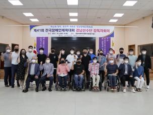 제41회 전국장애인체육대회 경남선수단 감독자회의