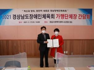 2021 경상남도장애인체육회 가맹경기단체장 간담회
