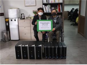 2021 경상남도장애인체육회 사랑의 PC 전달식