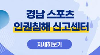 경남 스포츠 인권침해 신고센터